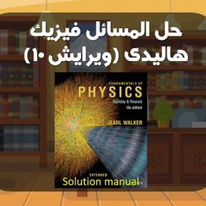 حل المسائل فیزیک هالیدی ویرایش 10 300X300 - کتاب حل المسائل فیزیک هالیدی ویرایش10