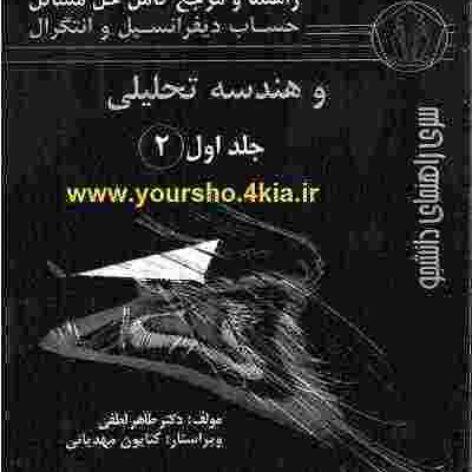 کتاب ریاضی۱ توماس جلد دوم ترجمه فارسی