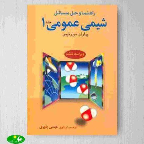 حل مسائل شیمی عمومی ۱ به زبان فارسی