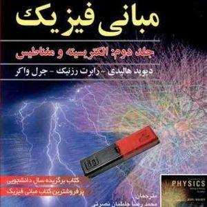 فیزیک هالیدی جلد 2 300X300 - کتاب فیزیک هالیدی ویرایش 10 انگلیسی