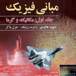 مبانی فیزیک ج 1 300X300 - مبانی فیزیک هالیدی ویرایش ۱۰ زبان فارسی