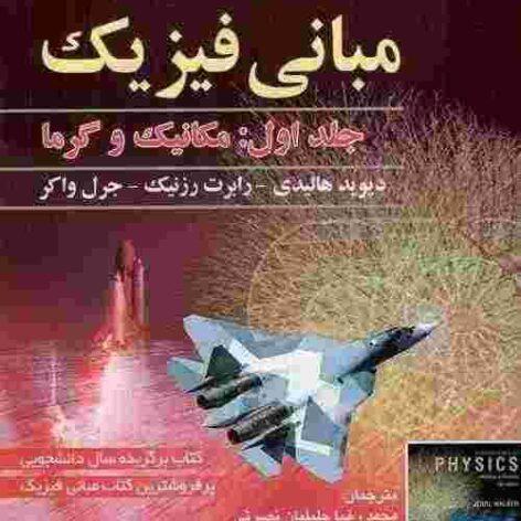 مبانی فیزیک هالیدی ویرایش ۱۰ زبان فارسی