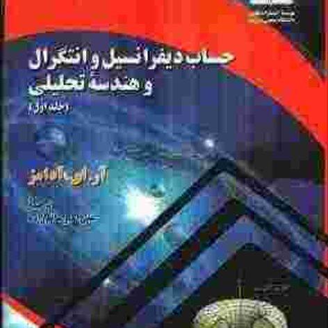 کتاب حساب دیفرانسیل و انتگرال آپوستل جلد اول ترجمه فارسی
