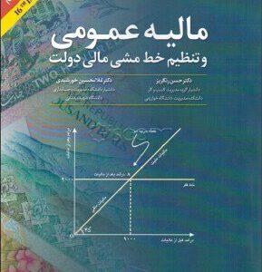 کتاب مالیه عمومی و تنظیم خط مشی مالی دولت 289X300 - کتاب مالیه عمومی و تنظیم خط مشی