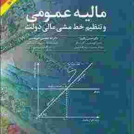 کتاب مالیه عمومی و تنظیم خط مشی