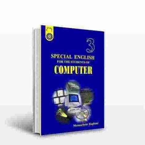 دانلود کتاب زبان Special English For The Students Of Computer