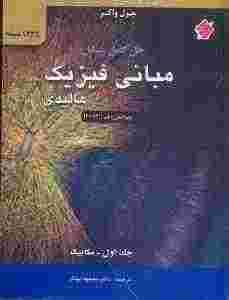 0031338 - حل المسائل کامل فیزیک1 هالیدی زبان فارسی