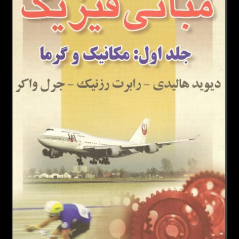کتاب فیزیک دیوید هالیدی ویرایش هشتم ۲۰۰۸ – جلد اول