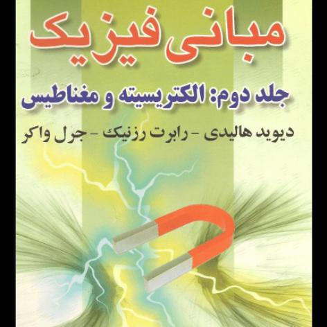فایل پاورپوینت کتاب فیزیک دیوید هالیدی ویرایش هشتم ۲۰۰۸ – جلد دوم