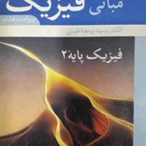 25 023 300X300 - کتاب فیزیک۲ هالیدی ویرایش۸ فارسی