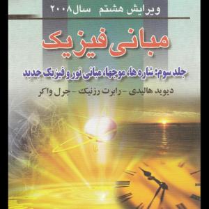 3 300X300 - کتاب فیزیک دیوید هالیدی ویرایش هشتم 2008 - جلد سوم