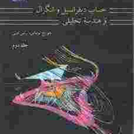 کتاب ریاضی۲ توماس ترجمه فارسی
