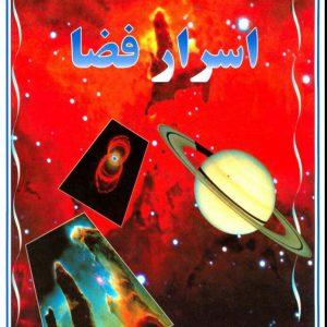 Img ۲۰۲۰۰۲۲۴ ۰۸۲۹۱۱ ۲۸۹ 300X300 - کتاب اسرار فضا ( مایک گلداسمیت)