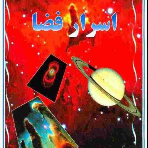 کتاب اسرار فضا ( مایک گلداسمیت)