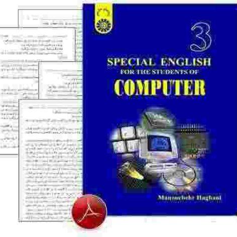 دانلود ترجمه کتاب زبان Special English For The Students Of Computer