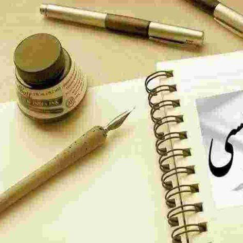 مقاله اندیشه اسلامی فرقه بابیه و بهائیت