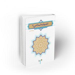 Andisheh2 1 300X300 - کتاب اندیشه اسلامی 2