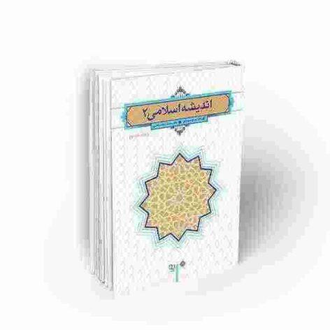 کتاب اندیشه اسلامی ۲
