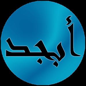 Com.mm .Abjad 512X512 300X300 - کتاب آشنایی با حروف ابجد