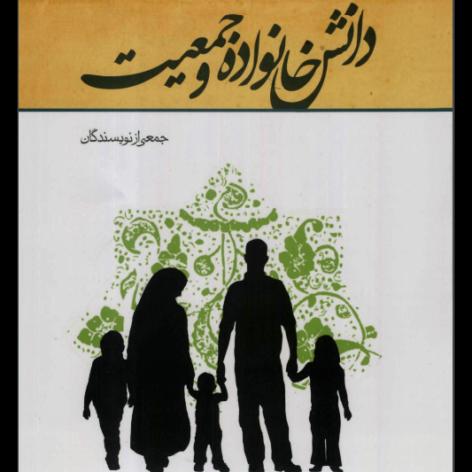 کتاب دانش خانواده و جمعیت (جمعی از نویسندگان ) ویراست سوم