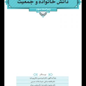 Danesh2 300X300 - کتاب دانش خانواده و جمعیت ویراست سوم ( تایپ شده )
