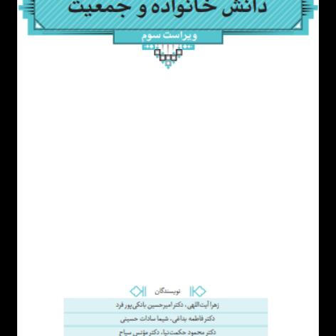 کتاب دانش خانواده و جمعیت ویراست سوم ( قابل سرچ )