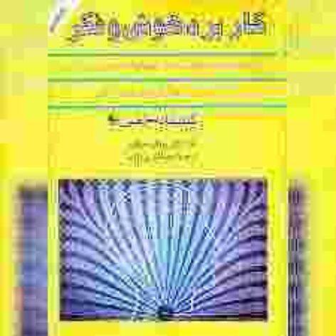 کتاب کاربرد هوش و فکر ژوزف مورفی