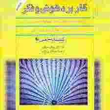 Download - کتاب کاربرد هوش و فکر ژوزف مورفی