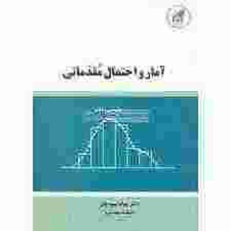 کتاب آمار و احتمال مقدماتی