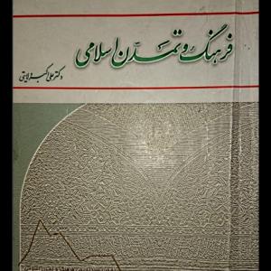 Fgfngfvngfgf 300X300 - کتاب فرهنگ و تمدن اسلامی