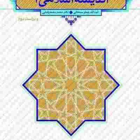 کتاب اندیشه اسلامی ۱ ویراست دو
