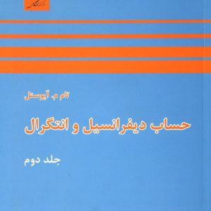 Ok 300X300 - کتاب حساب دیفرانسیل و انتگرال آپوستل جلد دوم ترجمه فارسی