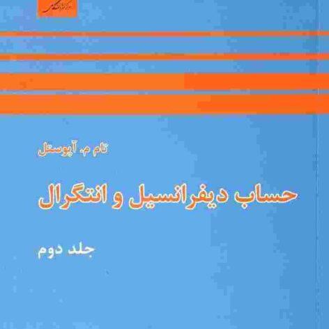 کتاب حساب دیفرانسیل و انتگرال آپوستل جلد دوم ترجمه فارسی