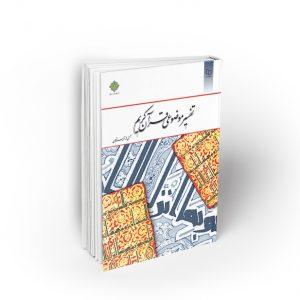 Tafsirjamei 300X300 - کتاب تفسیر موضوعی قرآن کریم