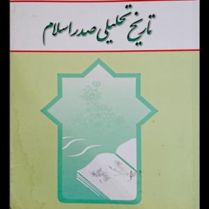 Tarikh 300X300 - کتاب تاریخ تحلیلی صدر اسلام