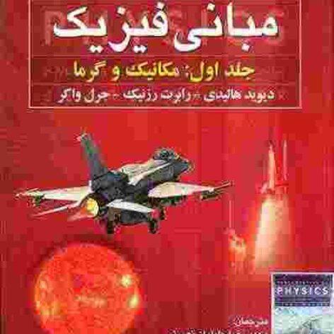فیزیک۱ هالیدی جلد اول ویرایش چهارم