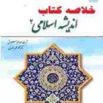جزوه خلاصه اندیشه اسلامی 2 150x150 - جزوه خلاصه اندیشه اسلامی 2