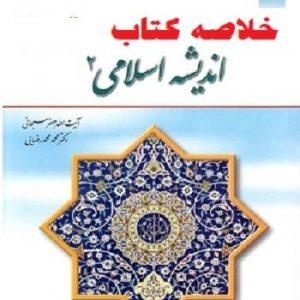 جزوه خلاصه اندیشه اسلامی 2 300X300 - جزوه خلاصه اندیشه اسلامی 2