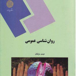 روانشناسی عمومی 300X300 - کتاب روانشناسی عمومی هیئت مولفان
