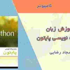 کتاب آموزش پایتون 400X400 1 300X300 - آشنایی با زبان برنامه نویسی Python