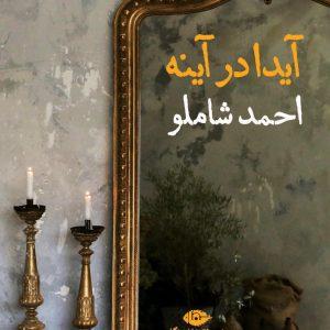 کتاب آیدا در آینه