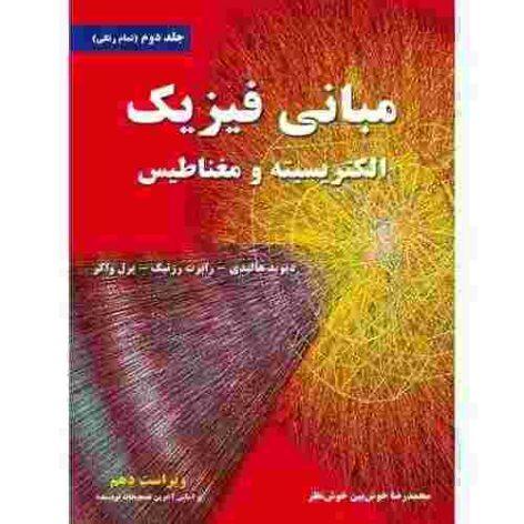 کتاب مبانی فیزیک هالیدی جلد دوم