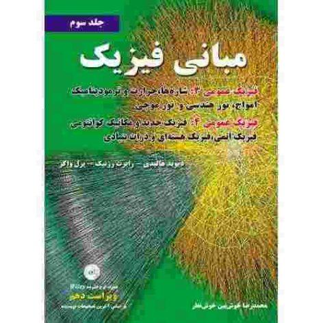 کتاب مبانی فیزیک هالیدی جلد سوم ویرایش ۱۰ شاره ها و نور