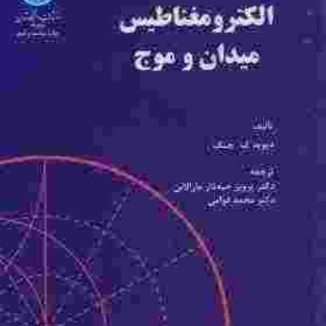کتاب الکترومغناطیس میدان و موج