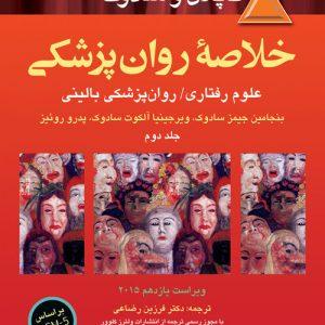 1210 300X300 - کتاب خلاصه روانپزشکی کاپلان و سادوک بر اساس Dsm5 جلد دوم