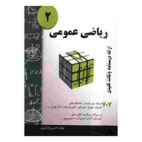 کتاب ۷۰۷ ریاضی عمومی ۲ فرامرزی