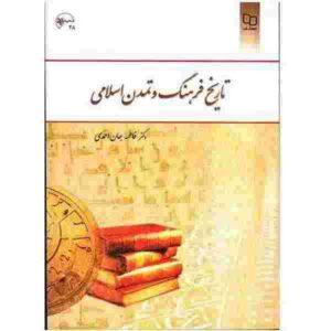 22963 300X300 - کتاب تاریخ فرهنگ و تمدن اسلامی