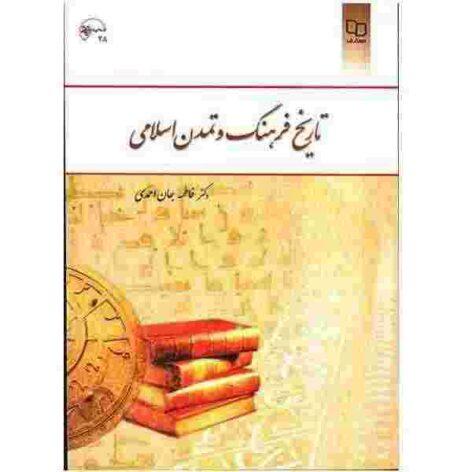 کتاب تاریخ فرهنگ و تمدن اسلامی