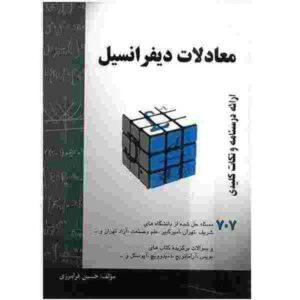 284308 300X300 - کتاب 707 معادلات دیفرانسیل فرامرزی