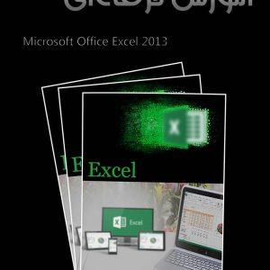 4153867214532620 300X300 - کتاب آموزش اکسل 2013